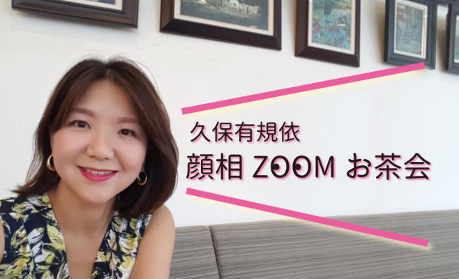 久保有規依さん顔相ZOOMお茶会8/21(火)14〜15時